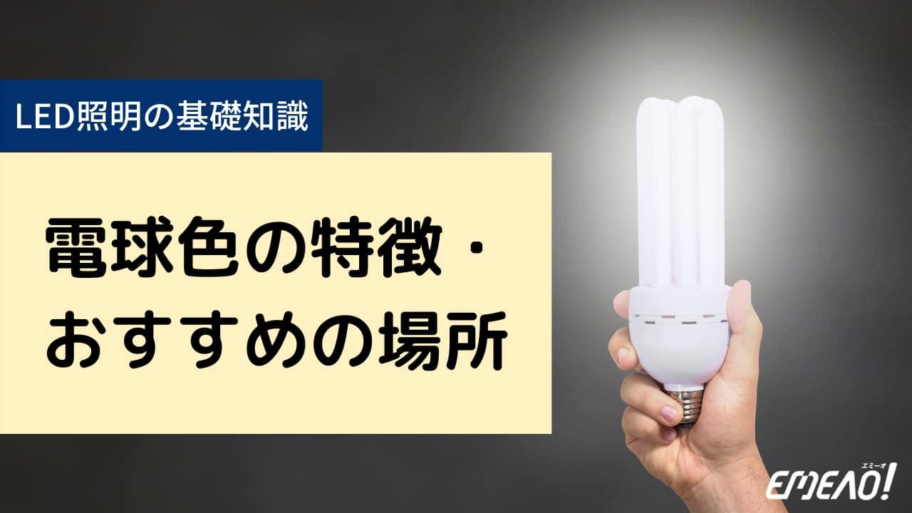LED照明の電球色ごとの特徴とおすすめの活用場所