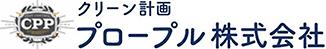 クリーン計画プロープル株式会社
