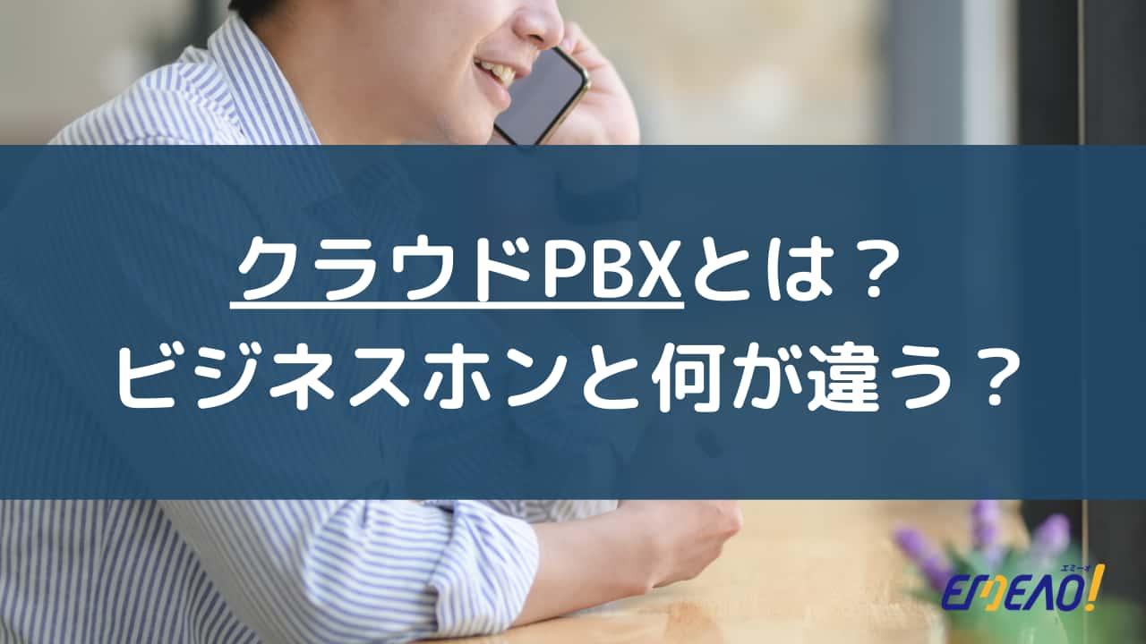 クラウドPBXの基本的な特徴やビジネスホンとの違い