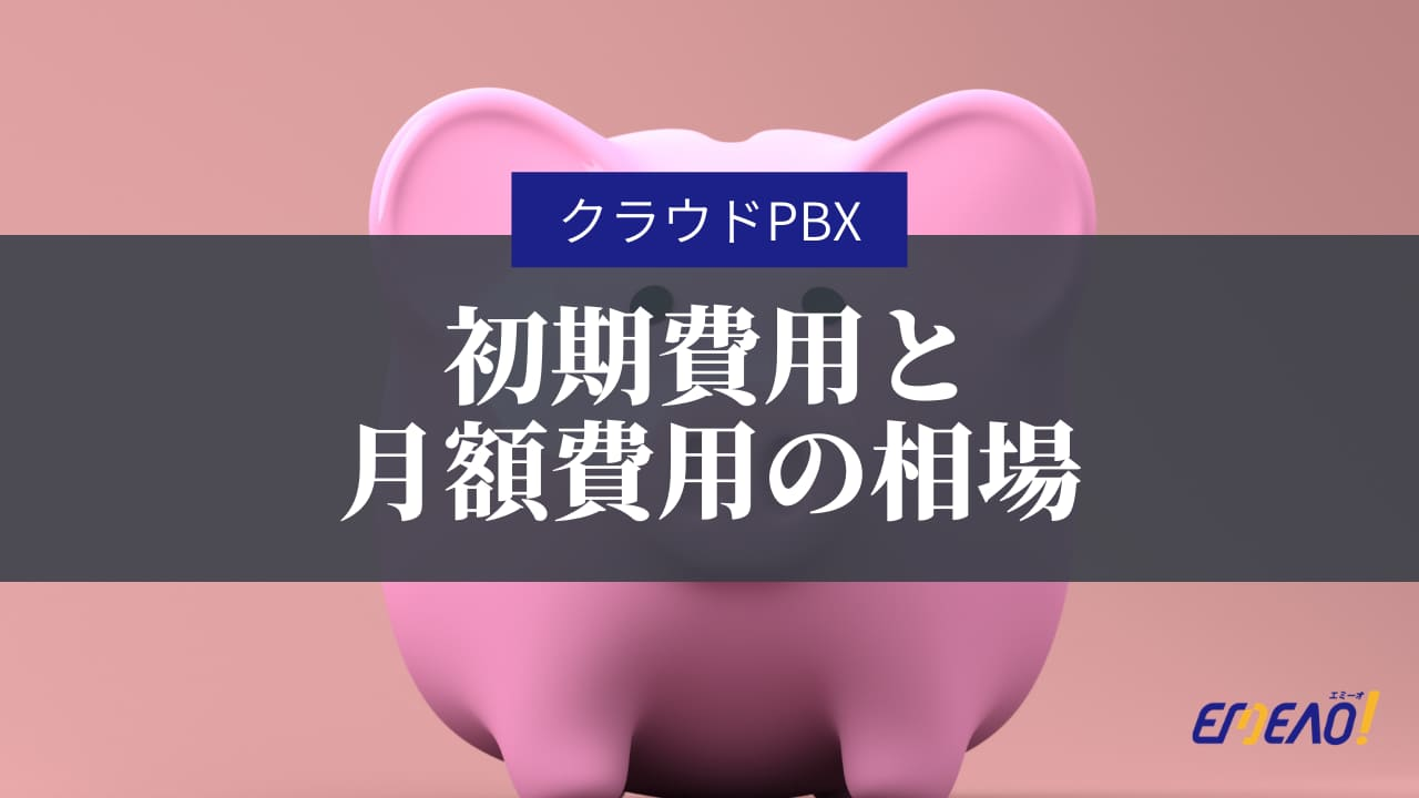 クラウドPBXの初期費用と月額費用それぞれの相場と内訳
