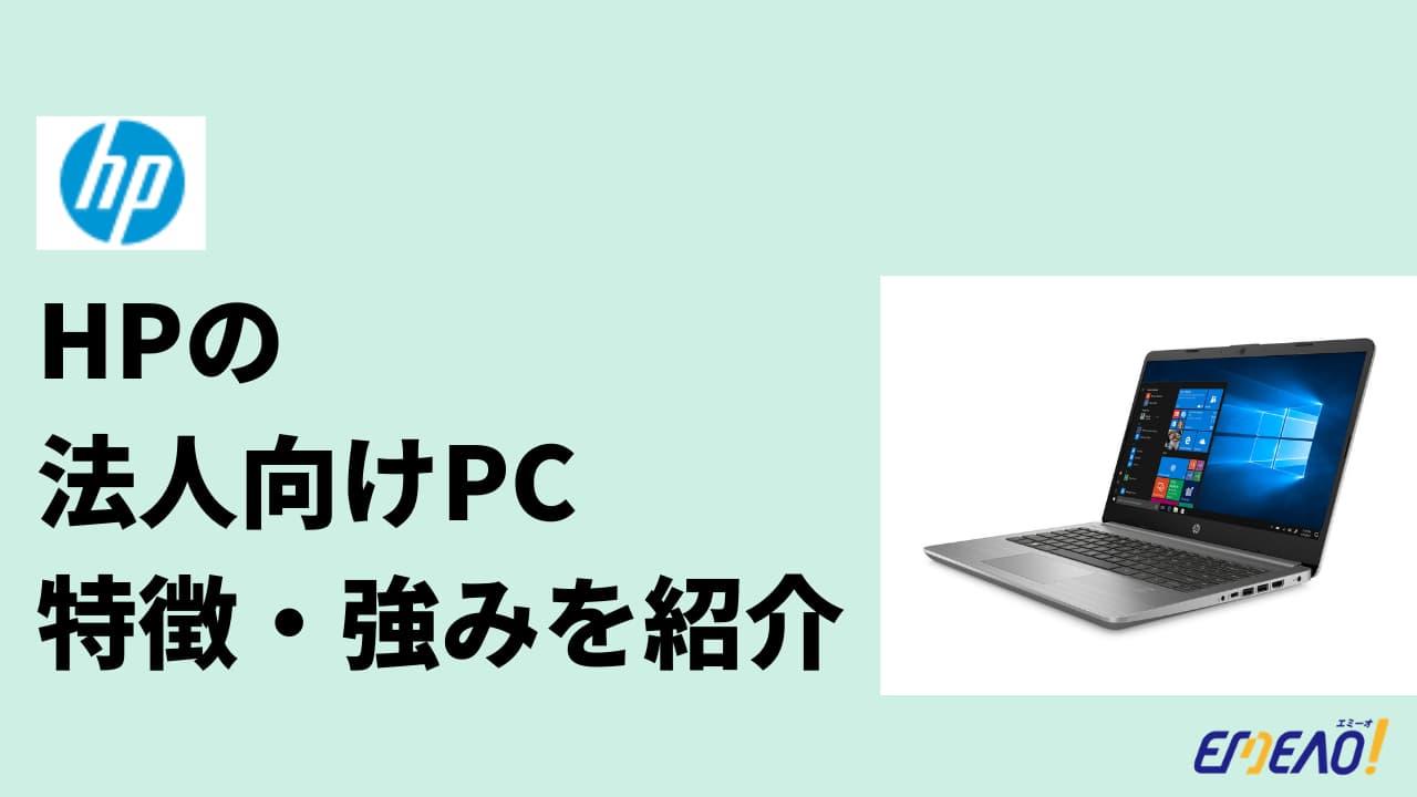 HPの法人向けパソコンの持つ3つの特徴・強みとは?