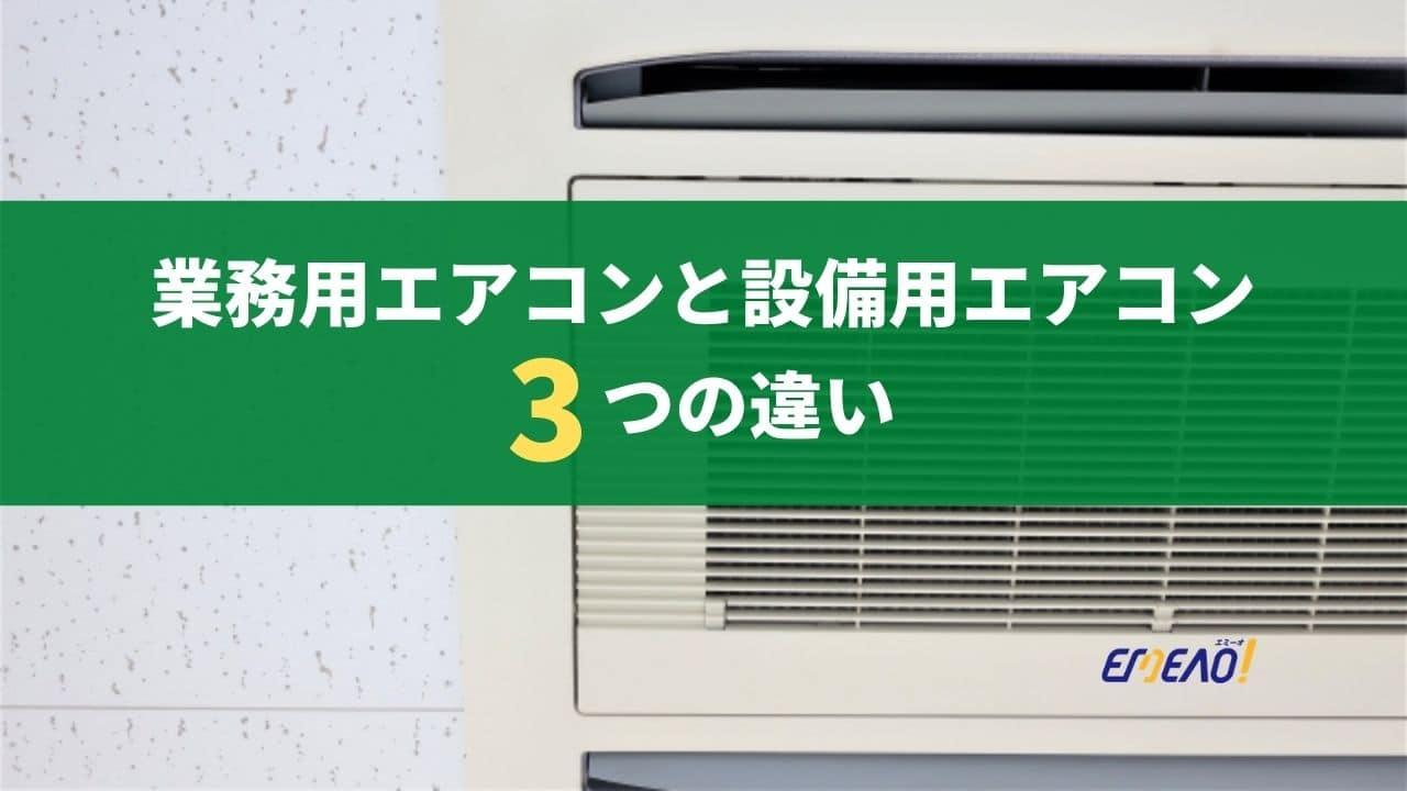 業務用エアコンと設備用エアコンの3つの違いとは?