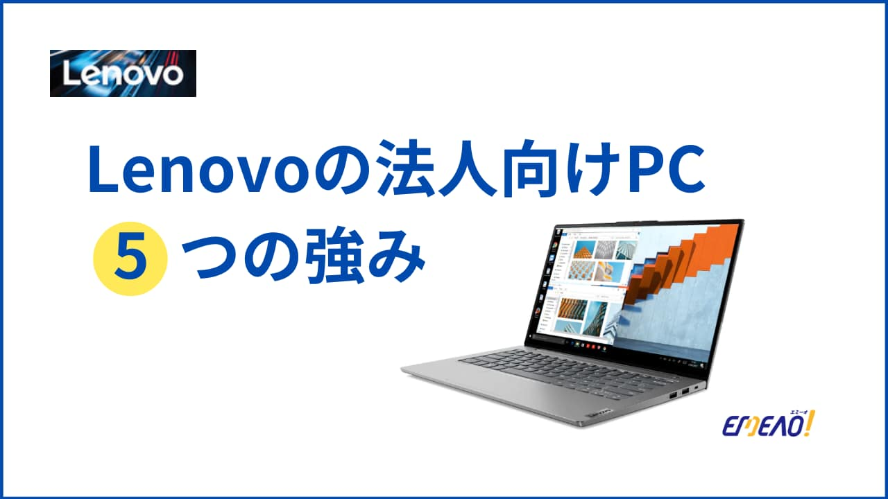Lenovoの法人向けPCの持つ他メーカーにはない5つの強み