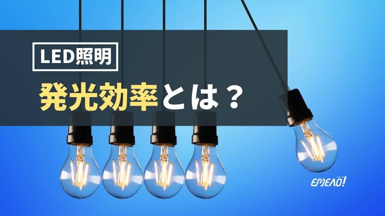LED照明における発光効率(lm/W)の概要と白熱電球との比較