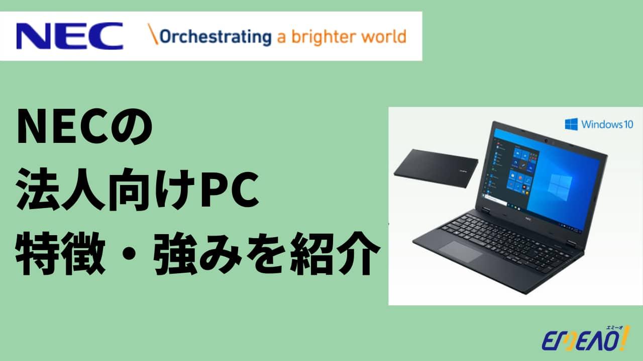 NECの法人向けパソコンの持つ2つの特徴・強みとは?