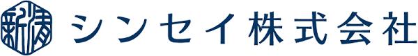 シンセイ株式会社