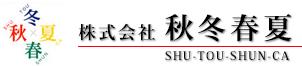 株式会社秋冬春夏