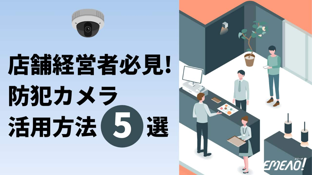 店舗の5つのお悩みを解決できる防犯カメラの活用方法