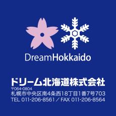 ドリーム北海道株式会社