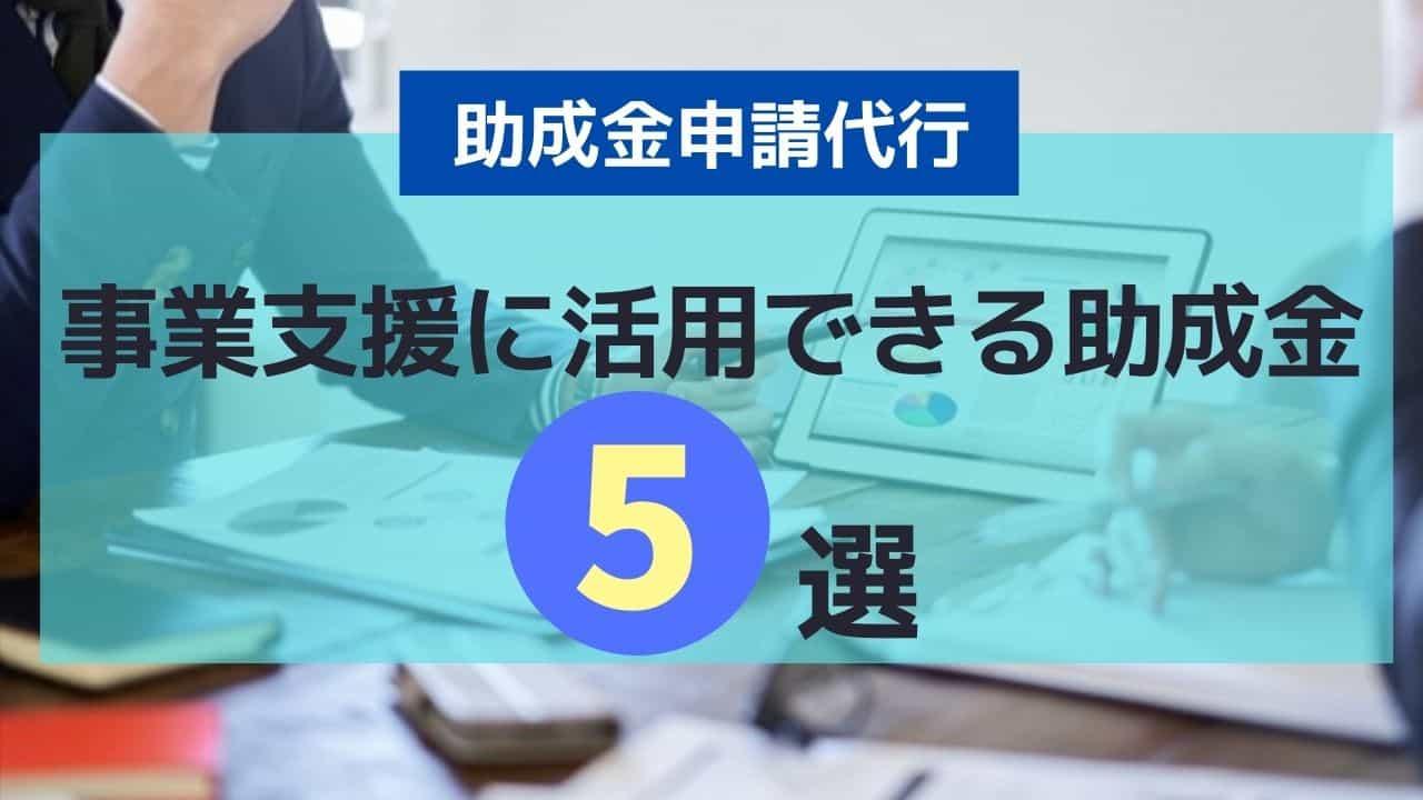 【まとめ版】事業者が活用できる5つの事業支援系助成金