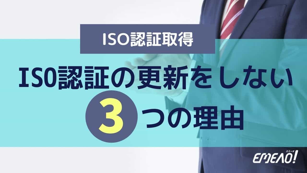 bf569ece012bfbc41f8065c621357cb1 - ISO認証の更新を行わない企業が考える主な3つの理由とは