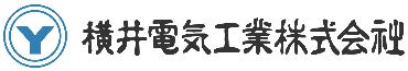 横井電気工業株式会社