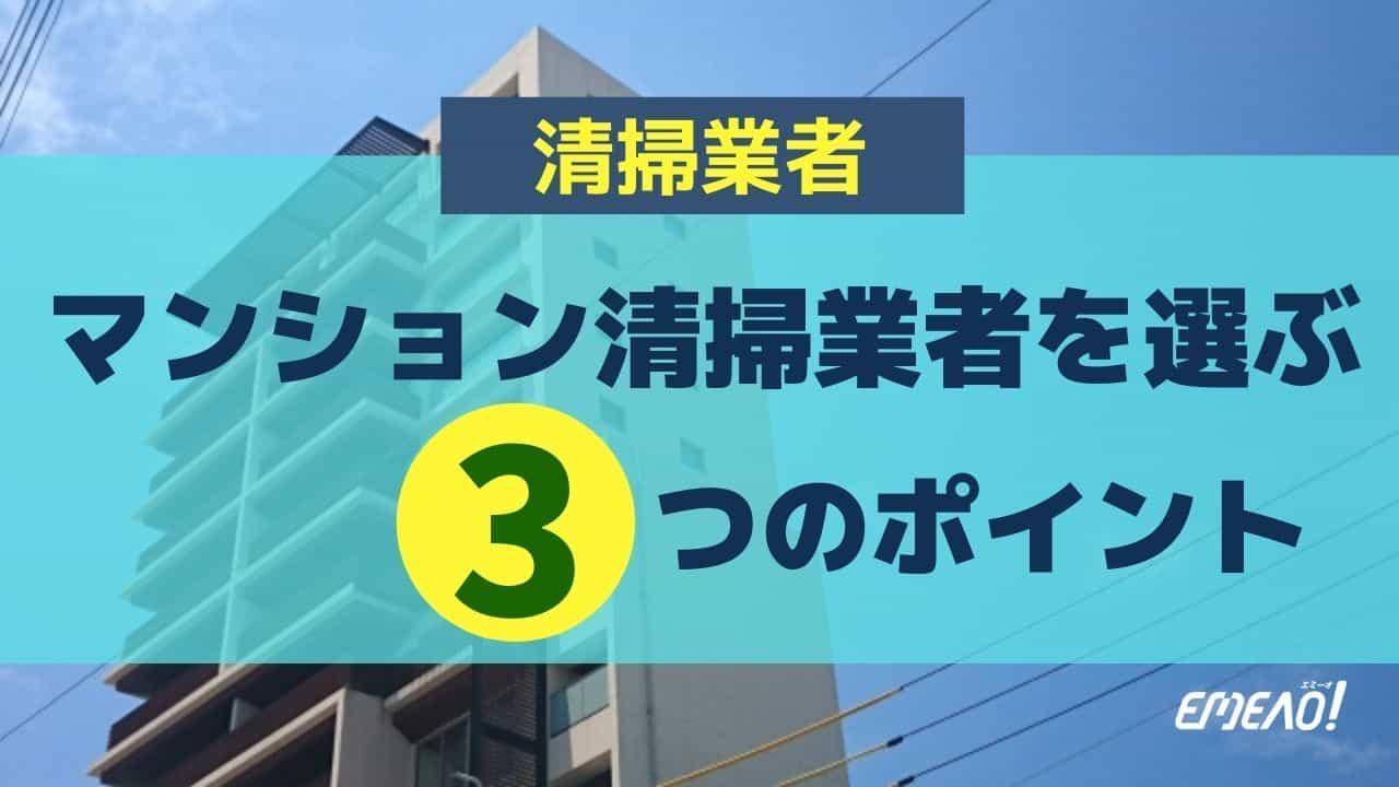 マンション共用部の清掃を依頼する業者選びの3つのポイント