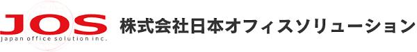株式会社日本オフィスソリューション