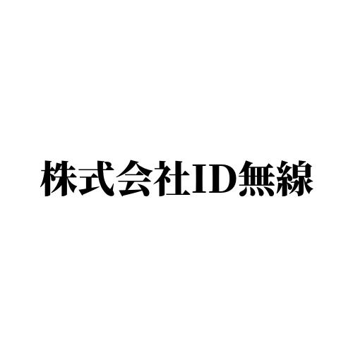 株式会社ID無線
