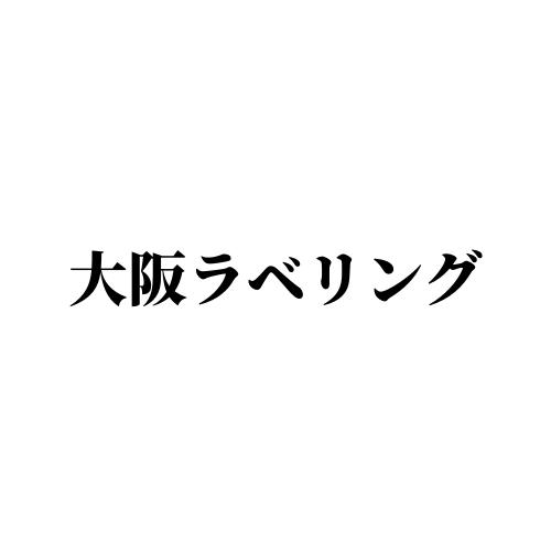 大阪ラベリング