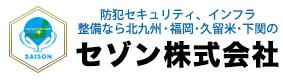 セゾン株式会社